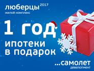 Новый ЖК «Люберцы 2017» Старт продаж! Квартира с отделкой